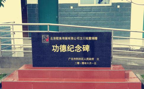 北京歌亮传媒有限公司汶川地震捐赠